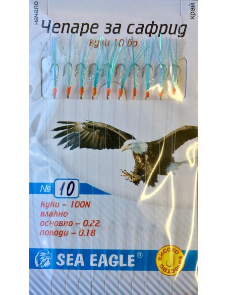 Чепаре Sea Eagle - Сафрид - Sea Eagle - Чепарета за морски риболов - 1