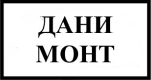 Дани Монт