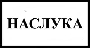 Наслука